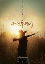 朝鲜神枪手海报