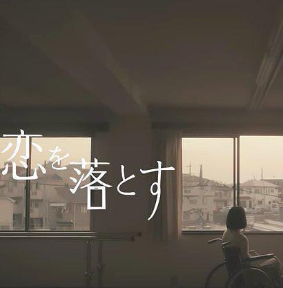 恋を落とす