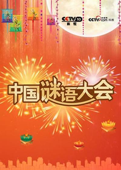 中国谜语大会 第一季海报