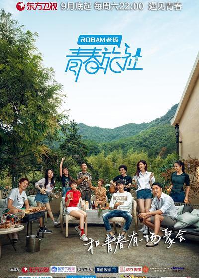 青春旅社海报