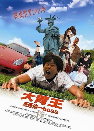 大胃王海报