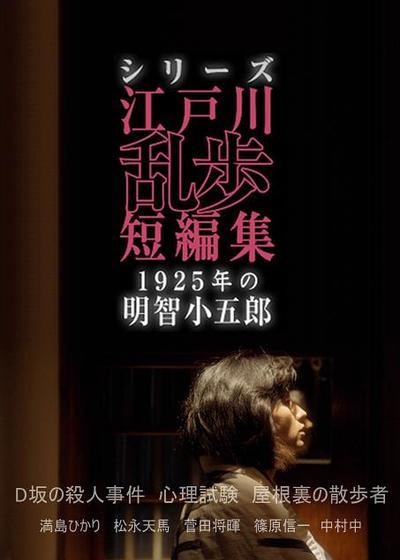 江户川乱步短篇集:1925年的明智小五郎海报