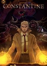 康斯坦丁:恶魔之城海报