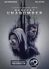 追缉:炸弹客 第一季海报