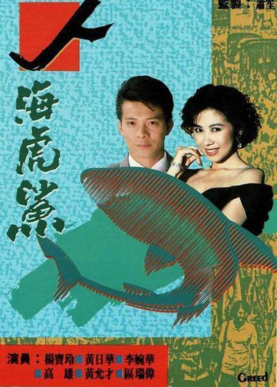 人海虎鲨海报