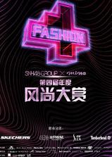 SNH48 GROUP x 米娜mina 第四届年度风尚大赏海报