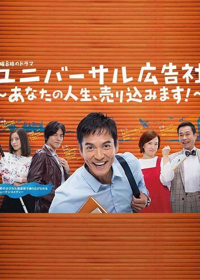 环球广告社:推销你的人生!海报