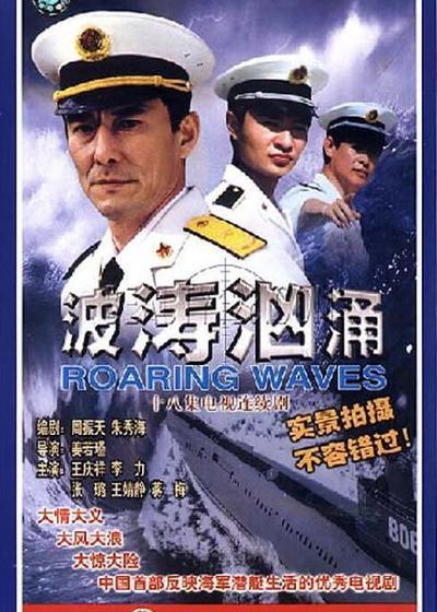 波涛汹涌海报