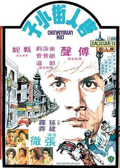 唐人街小子海报