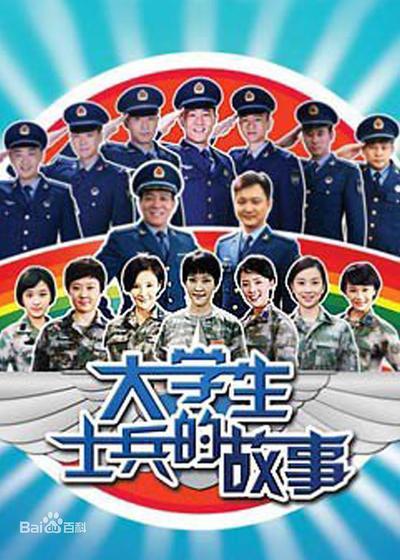 大学生士兵的故事海报