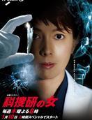 科搜研之女 第12季