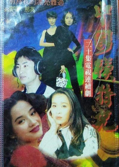 中国模特海报