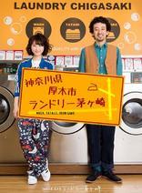 神奈川县厚木市茅崎洗衣店