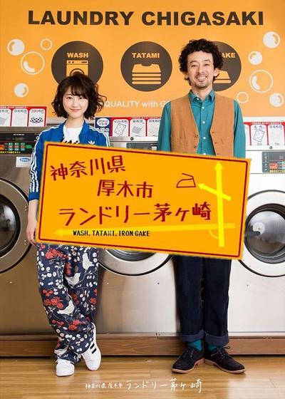神奈川县厚木市茅崎洗衣店海报
