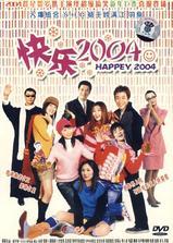 快乐2004海报