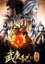 武庚纪 第二季海报