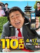 刑警110公斤  第2季