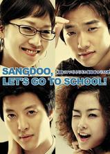 尚道,上学去海报