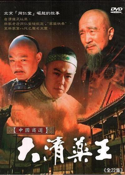 大清药王海报