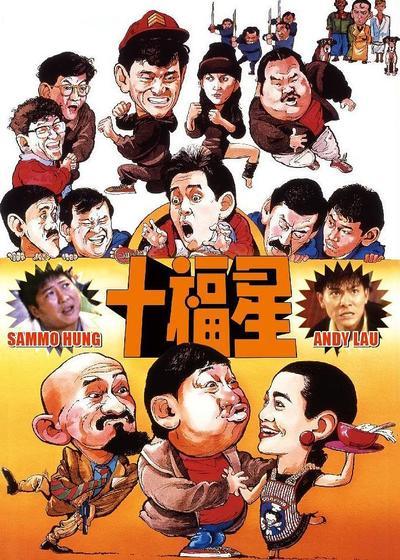 最佳福星海报
