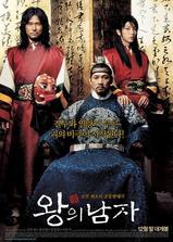 王的男人海报