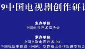 中国电视剧创作研讨会!大咖们谈现实题材是重中之重