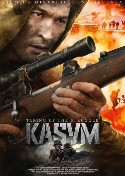 卡西姆海报