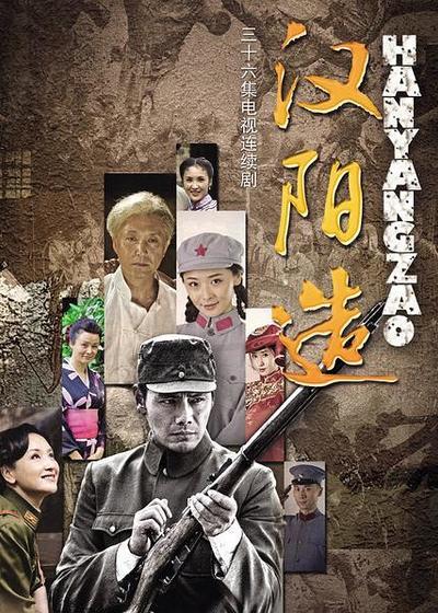 汉阳造海报