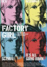 工厂女孩海报