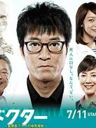 Last Doctor 监察医秋田的尸检报告