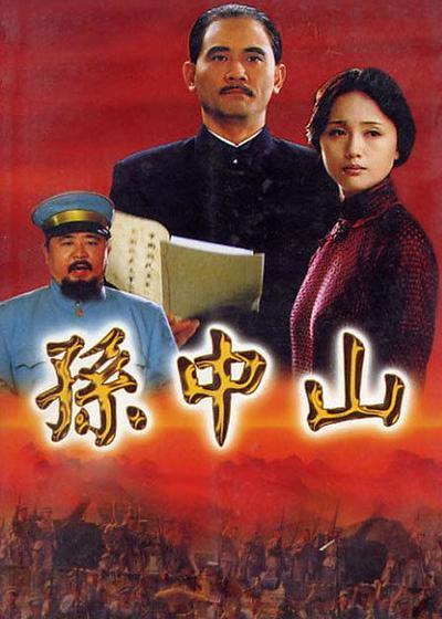 孙中山海报