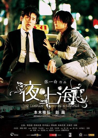 夜·上海海报