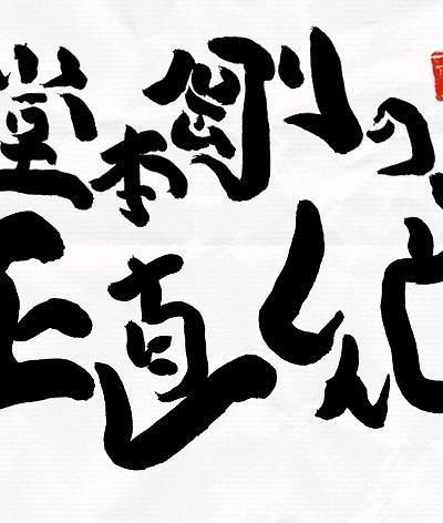 堂本刚真的好辛苦海报