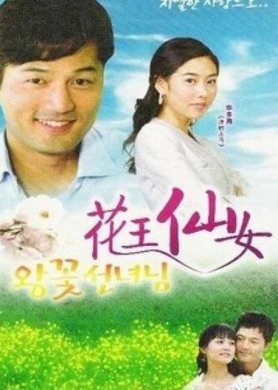花王仙女海报