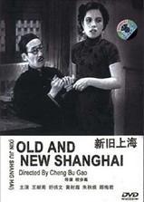 新旧上海海报