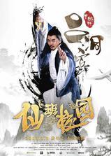 仙班校园海报