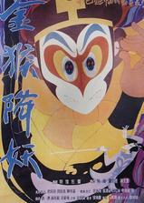 金猴降妖海报