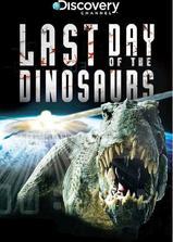 恐龙末日海报