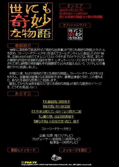 世界奇妙物语 01春之特别篇海报