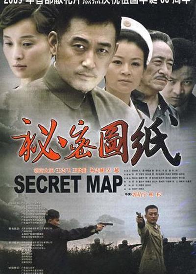 秘密图纸海报