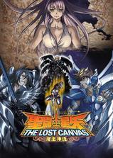 圣斗士星矢 冥王神话 第1章海报