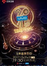 2018江苏卫视跨年演唱会海报
