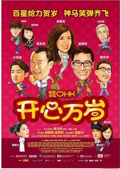 我爱HK 开心万岁海报