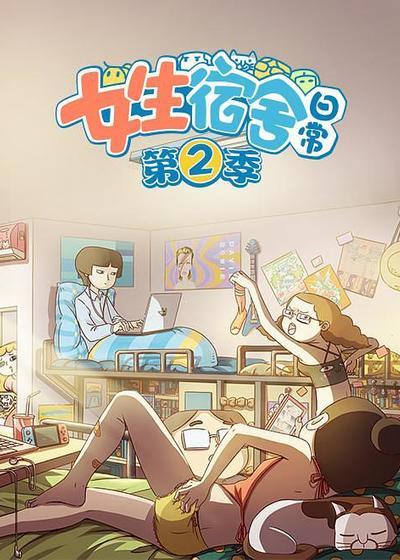 女生宿舍日常 第二季海报