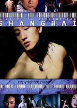 目的地,上海海报