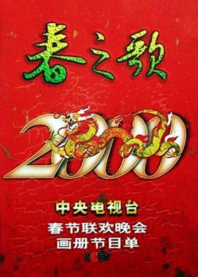 2000年中央电视台春节联欢晚会海报