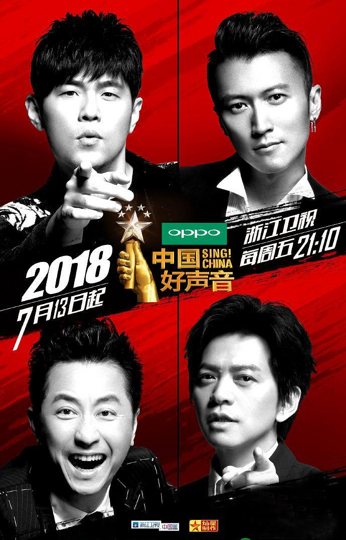 中国好声音 第五季