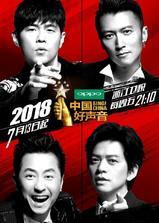 中国好声音 第五季海报