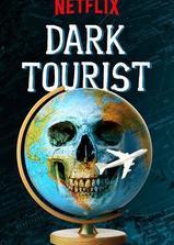 黑暗系游客 第一季海报