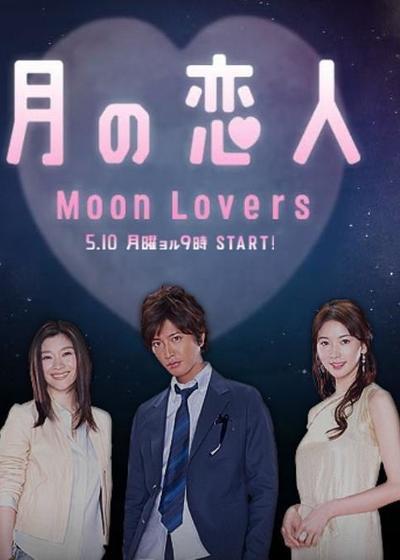 月之恋人海报